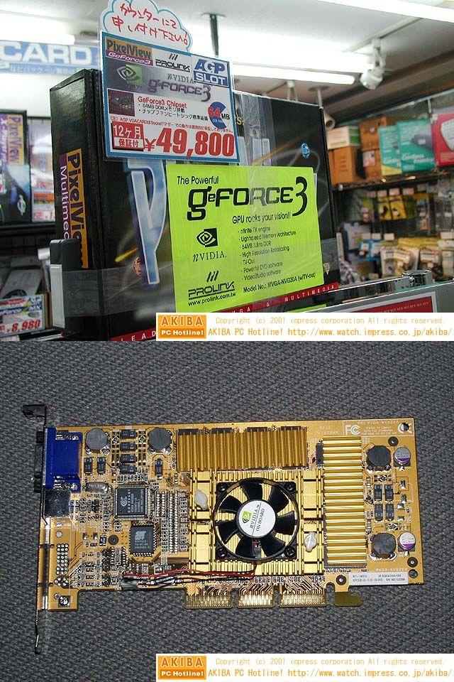 Prolink PixelView XX-Player GeForce3