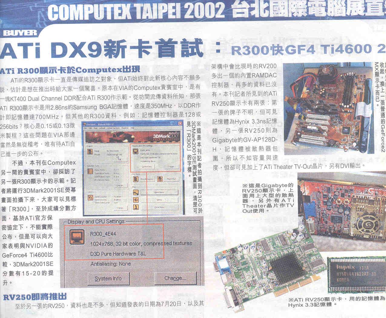 R300 Artikel von PC Market - Hongkong