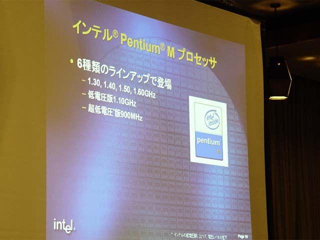 Neues Pentium-M Logo?
