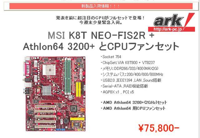 Athlon 64 3200+ im Paket mit MSI K8T Neo-FIS2R