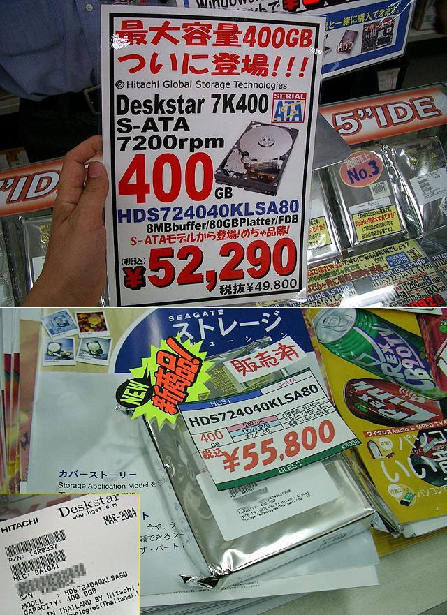 Hitachi Deskstar 7K400 in Japan