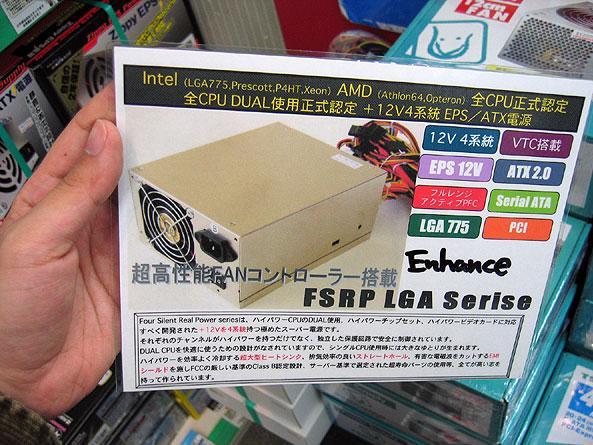 SNE FSRP Netzteile in Japan