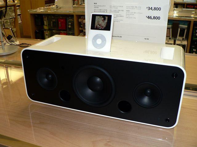 iPod Hi-Fi im Handel