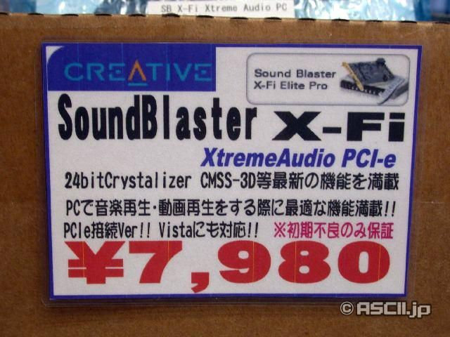 Preis der SoundBlaster X-Fi XtremeAudio PCIe in Japan