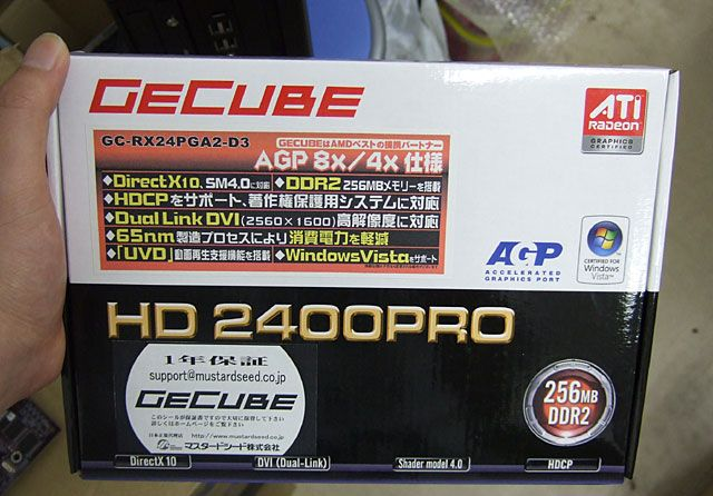 GeCube Radeon HD 2400 Pro AGP in Japan