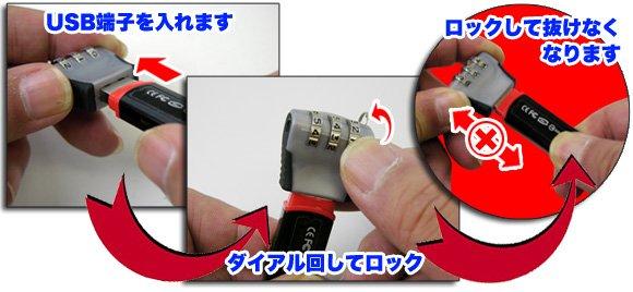 Thanko USB-Lock