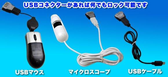 USB-Lock für beliebige USB-Geräte