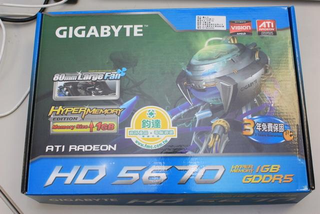 Box der GV-R567HM-1GI (Bild von pcdvd.com.tw)