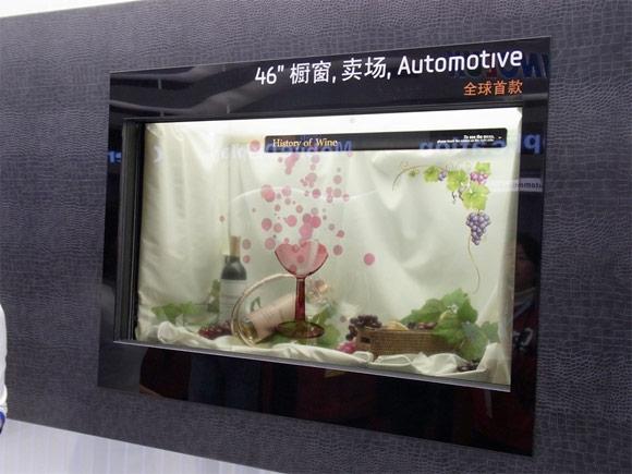 Samsung - Transparentes LCD-Panel (hothardware.com)