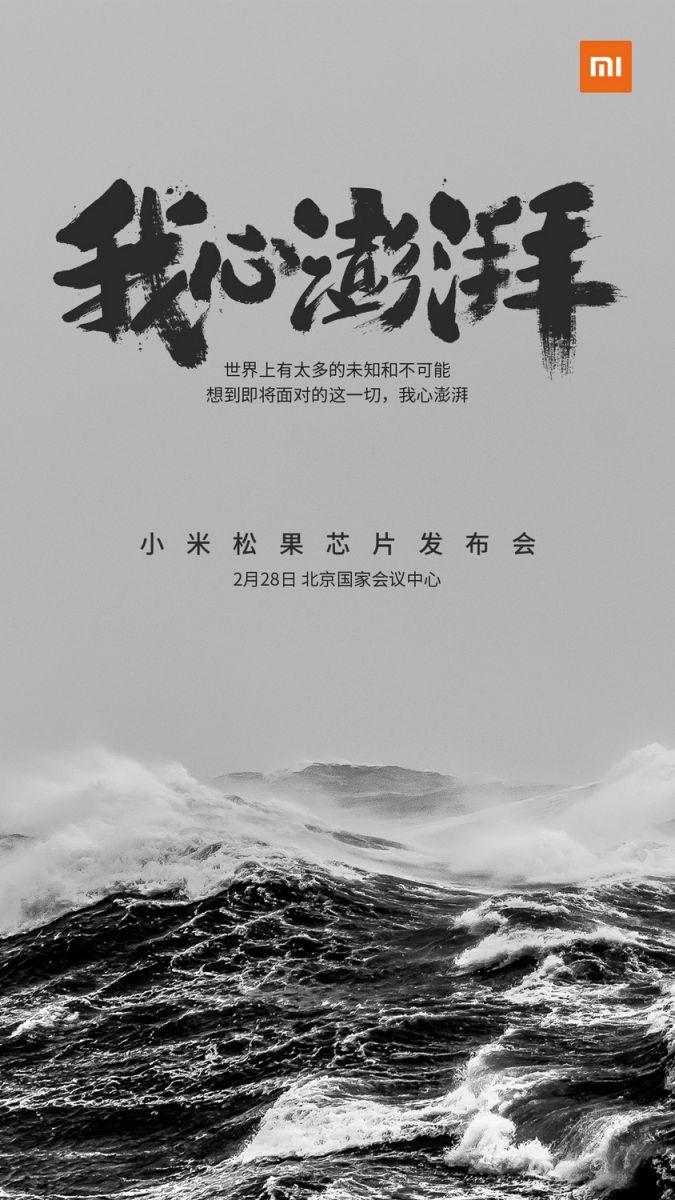Einladung zum 28.2. nach Peking